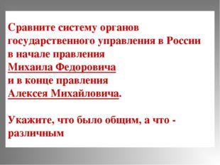Сравните систему органов государственного управления в России в начале правле
