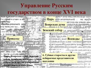 Управление Русским государством в конце XVI века Царь, Боярская дума, Земский