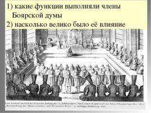Боярская дума какие функции выполняли члены Боярской думы насколько велико бы