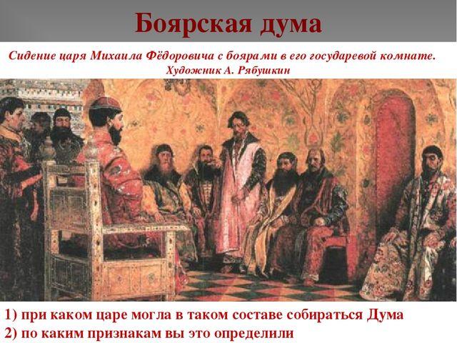 Боярская дума Сидение царя Михаила Фёдоровича с боярами в его государевой ком...