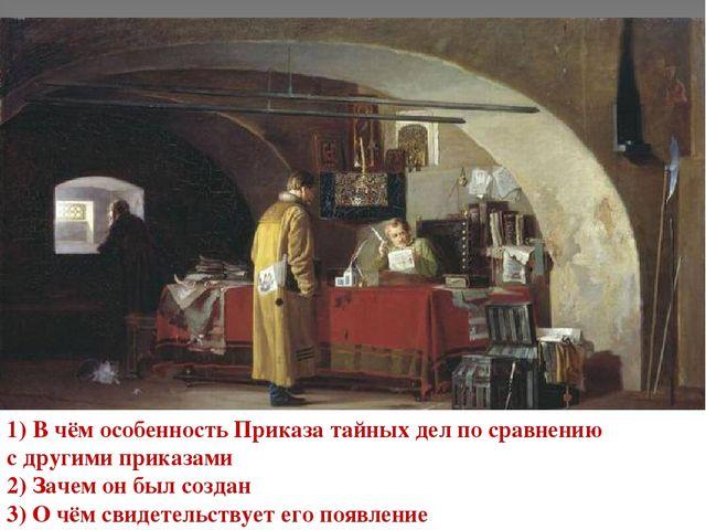 Приказ в Москве. Янов А.С. В чём особенность Приказа тайных дел по сравнению...
