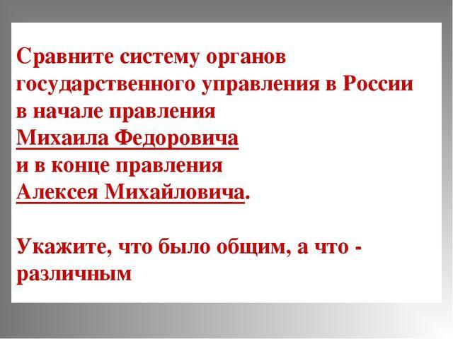 Сравните систему органов государственного управления в России в начале правле...