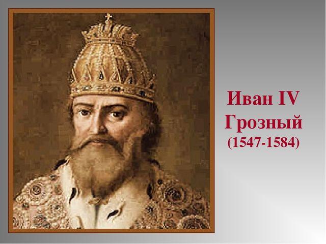 Иван IV Грозный (1547-1584)
