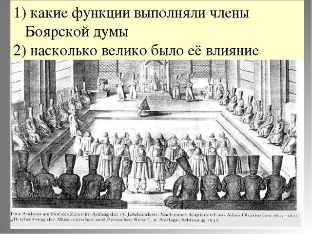 Боярская дума какие функции выполняли члены Боярской думы насколько велико бы...