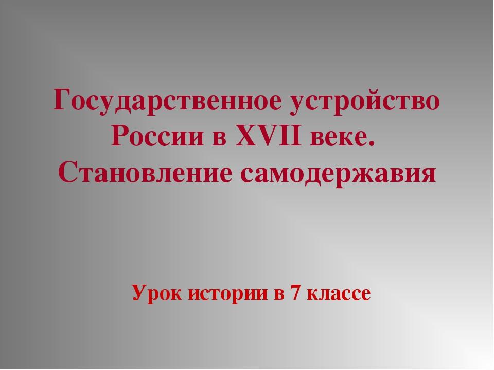 Государственное устройство России в XVII веке. Становление самодержавия Урок...