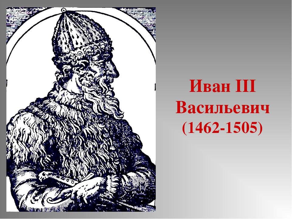 Иван III Васильевич (1462-1505)