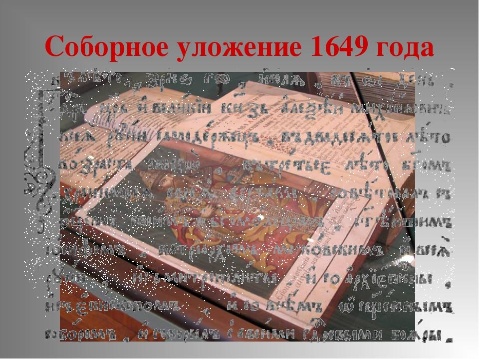 Соборное уложение 1649 года