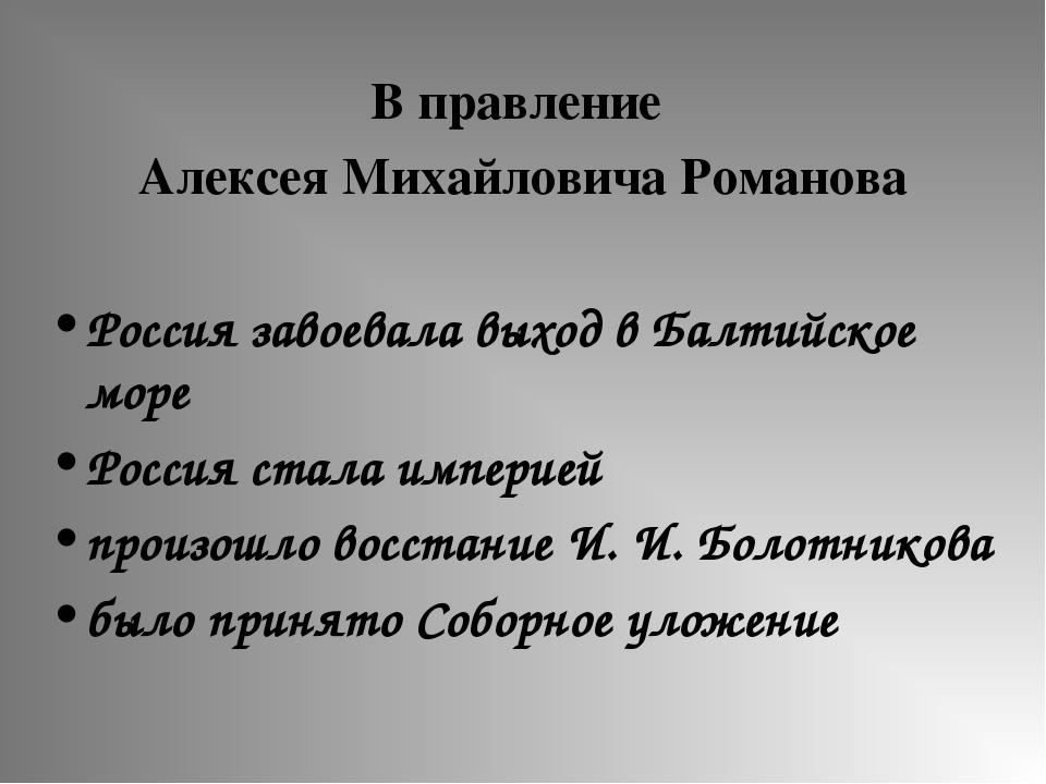 В правление Алексея Михайловича Романова Россия завоевала выход в Балтийское...