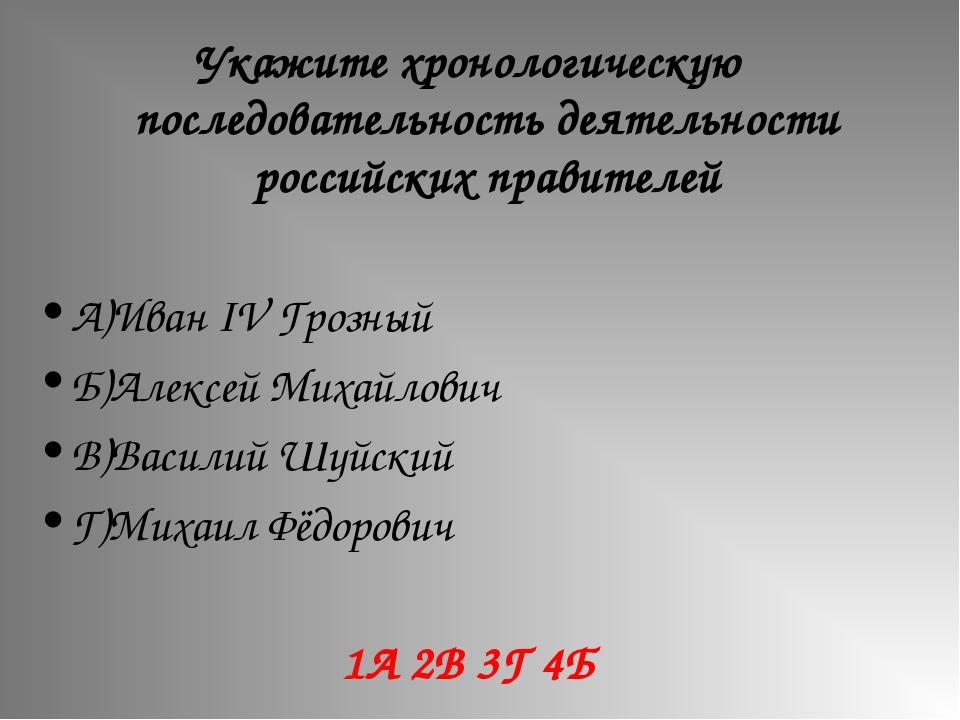 Укажите хронологическую последовательность деятельности российских правителей...