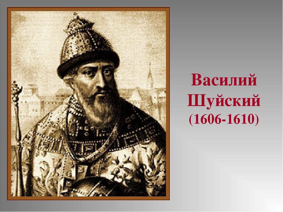 Василий Шуйский (1606-1610)