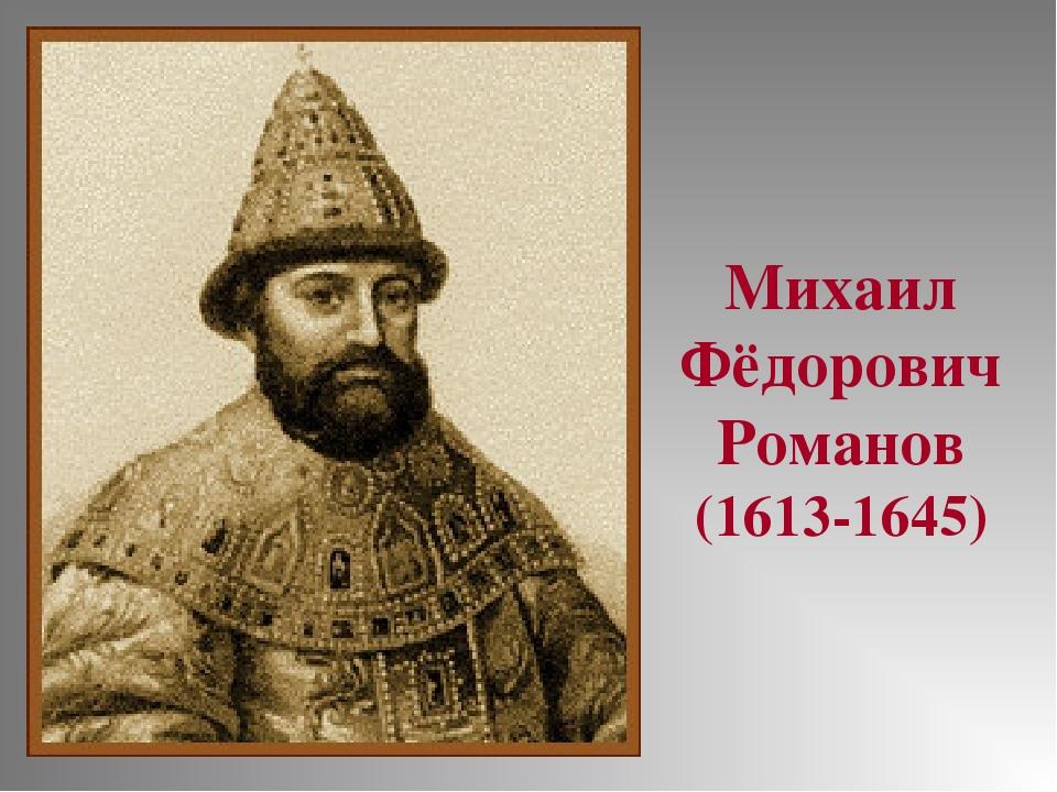 Михаил Фёдорович Романов (1613-1645)