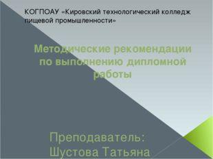 Методические рекомендации по выполнению дипломной работы Преподаватель: Шусто