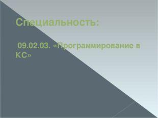 Специальность: 09.02.03. «Программирование в КС»