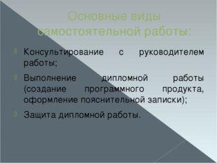 Основные виды самостоятельной работы: Консультирование с руководителем работы