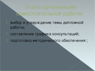 Презентация Методические материалы по выполнению дипломной работы  слайда 4 Этапы организации самостоятельной работы выбор и утверждение темы дипломной