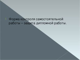 Форма контроля самостоятельной работы – защита дипломной работы.