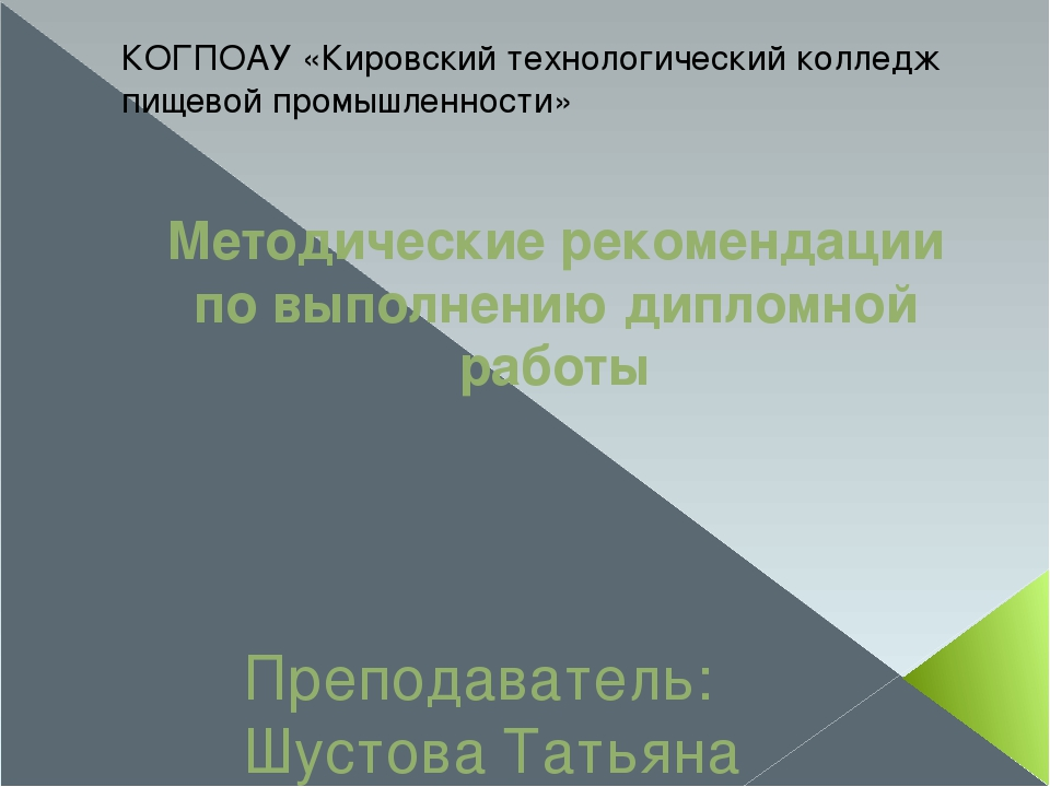 Методические рекомендации по выполнению дипломной работы Преподаватель: Шусто...
