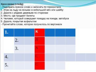 Кроссворд (слайд) - Подобрать нужное слово и записать по горизонтали 1. Игр