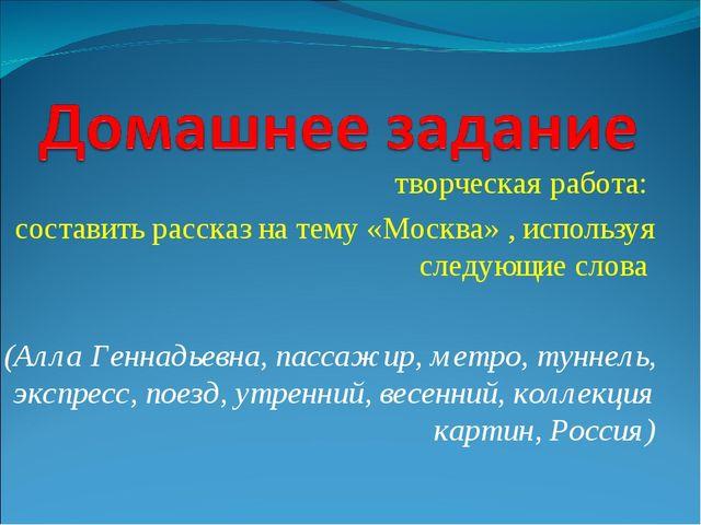 творческая работа: составить рассказ на тему «Москва» , используя следующие с...