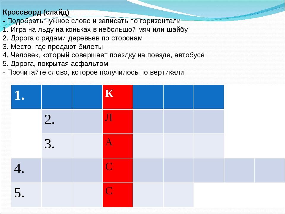 Кроссворд (слайд) - Подобрать нужное слово и записать по горизонтали 1. Игр...