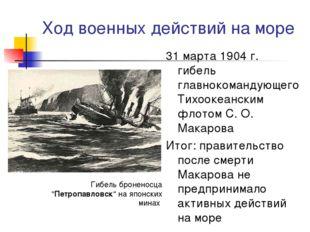 Ход военных действий на море 31 марта 1904 г. гибель главнокомандующего Тихоо