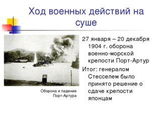 Ход военных действий на суше 27 января – 20 декабря 1904 г. оборона военно-мо