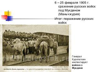 6 – 25 февраля 1905 г. сражение русских войск под Мукденом (Маньчжурия) Итог:
