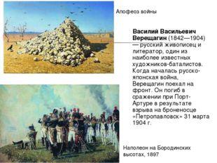 Василий Васильевич Верещагин (1842—1904) — русский живописец и литератор, од