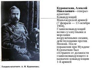 Куропаткин, Алексей Николаевич—генерал-адъютант. Командующий Маньчжурской ар