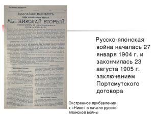 Русско-японская война началась 27 января 1904 г. и закончилась 23 августа 19