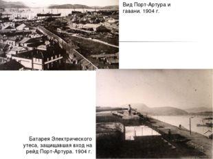 Батарея Электрического утеса, защищавшая вход на рейд Порт-Артура. 1904 г. Ви