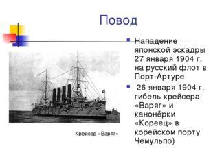 Нападение японской эскадры 27 января 1904 г. на русский флот в Порт-Артуре 26
