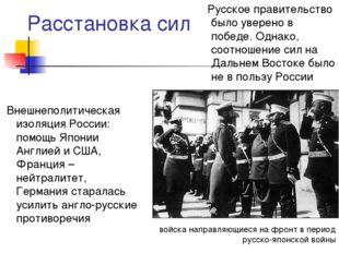 Расстановка сил Русское правительство было уверено в победе. Однако, соотноше