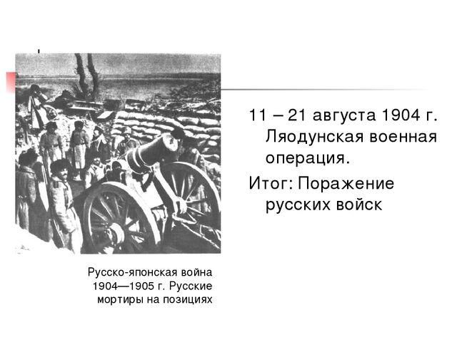 11 – 21 августа 1904 г. Ляодунская военная операция. Итог: Поражение русских...