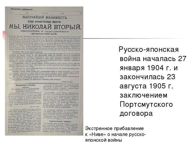 Русско-японская война началась 27 января 1904 г. и закончилась 23 августа 19...