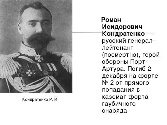 Роман Исидорович Кондратенко — русский генерал-лейтенант (посмертно), герой...