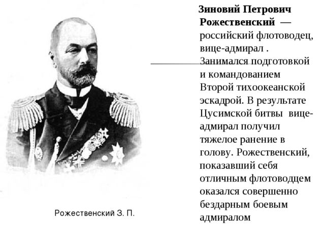 Зиновий Петрович Рожественский — российский флотоводец, вице-адмирал . Зани...