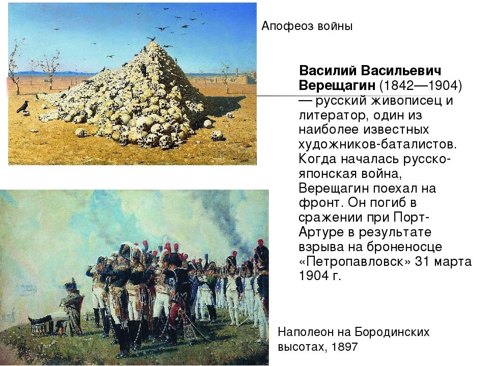 Василий Васильевич Верещагин (1842—1904) — русский живописец и литератор, од...