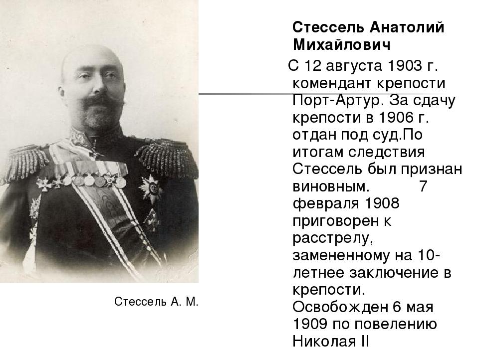 Стессель Анатолий Михайлович С 12 августа 1903 г. комендант крепости Порт-Ар...