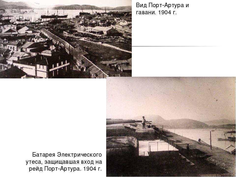Батарея Электрического утеса, защищавшая вход на рейд Порт-Артура. 1904 г. Ви...