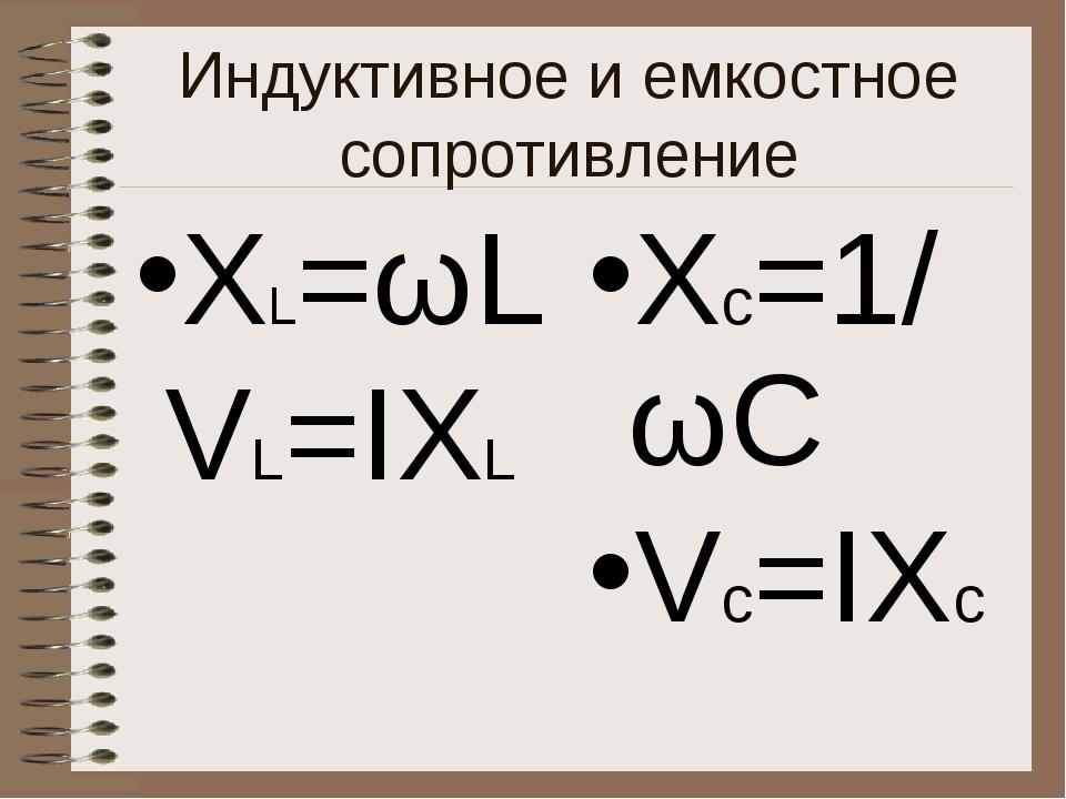 Индуктивное и емкостное сопротивление ХL=ωL VL=IХL Xс=1/ωC Vс=IХс