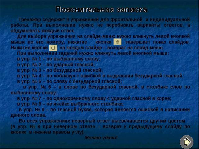 Пояснительная записка Тренажер содержит 9 упражнений для фронтальной и индиви...