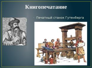 Книгопечатание Иоганн Гутенберг Печатный станок Гутенберга