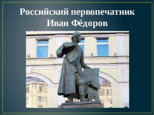 Российский первопечатник Иван Фёдоров