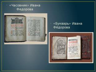 «Часовник» Ивана Федорова «Букварь» Ивана Фёдорова