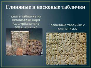 Глиняные и восковые таблички книга-табличка из библиотеки царя Ашшурбанипала