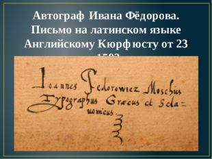 Автограф Ивана Фёдорова. Письмо на латинском языке Английскому Кюрфюсту от 23