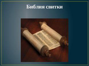 Библия свитки