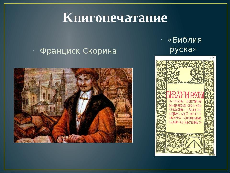 Книгопечатание Франциск Скорина «Библия руска» Скорина