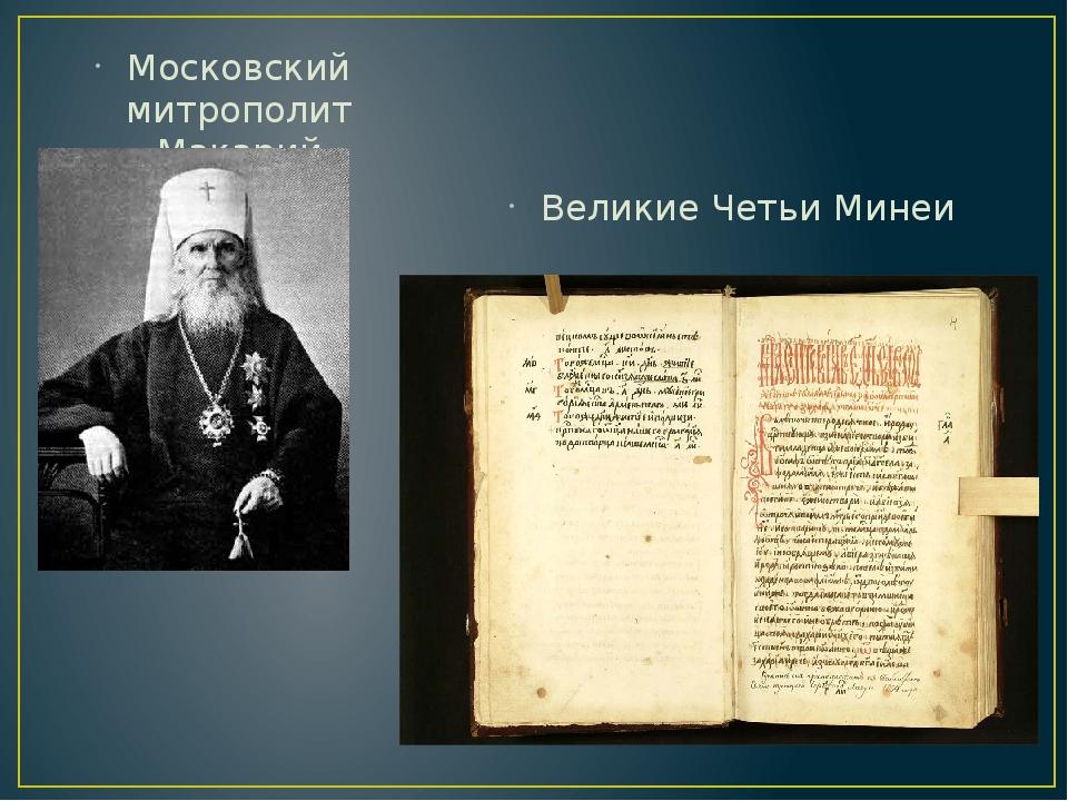 Московский митрополит Макарий Великие Четьи Минеи